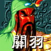 【DOS经典】三国志之武将争霸2