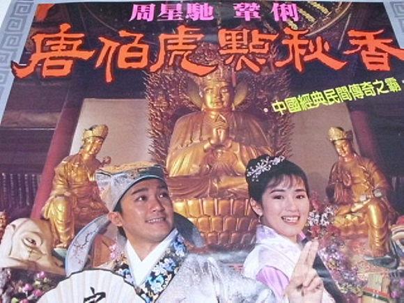 唐伯虎点秋香台词_假如有一部以周星驰为主题的街机 - 街机中国 | 留住美好的童年记忆