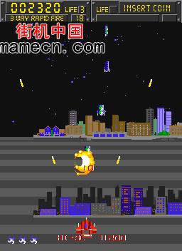 街机游戏类型: 飞行射击类街机游戏