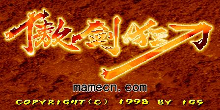 经典街机游戏赏析0040:傲剑狂刀