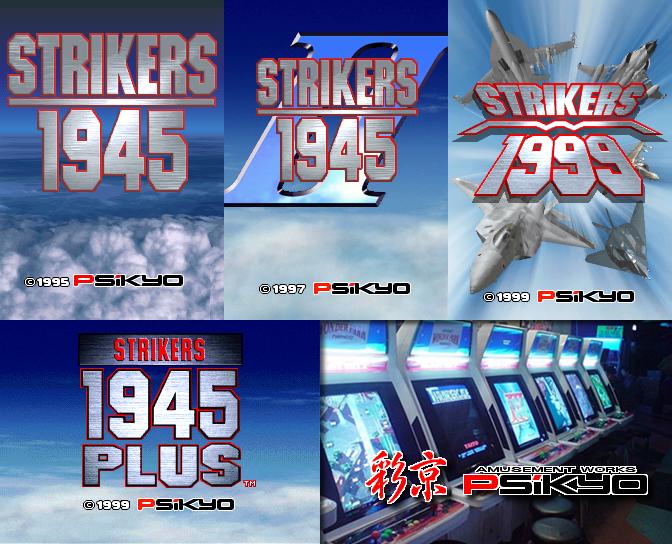经典街机游戏赏析0056:彩京打击者1999回顾