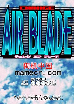 街机游戏-原创赏析0058:空刃 Change Air Blade