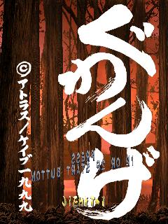 街机游戏赏析085:《狱门山物语》(上)