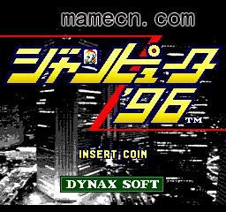 麻将 纯真日语96