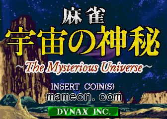 麻将 麻雀宇宙的神秘