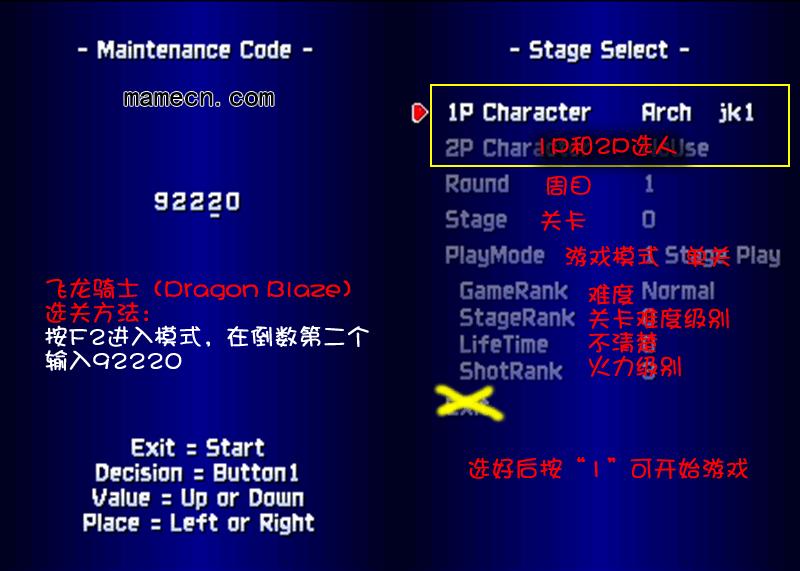 飞龙骑士Dragon Biaze选关方法