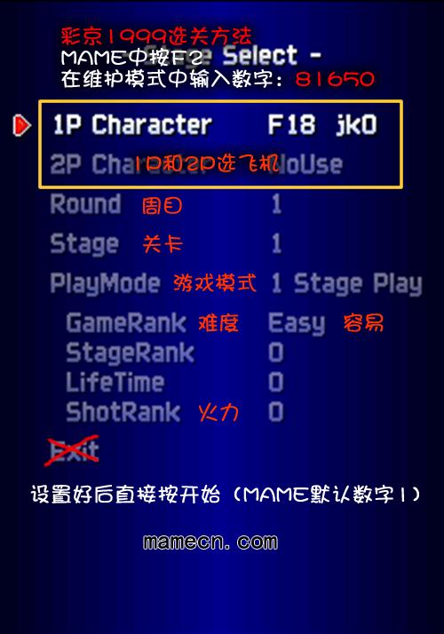 Strikers1999(打击者1945III)选关方法