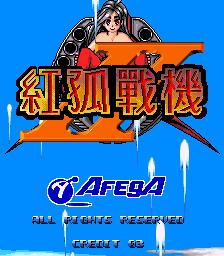 红狐战机2