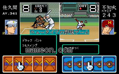 棒球大饭桶