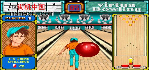 虛擬保齡球