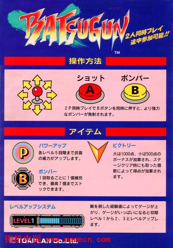 疯狂枪支特别版Batsugun Special街机游戏海报