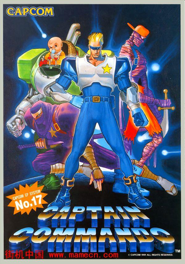 名将世界版Captain Commando街机游戏海报
