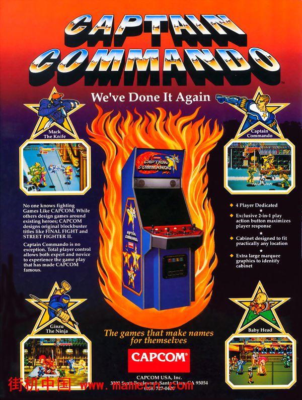 名将美版Captain Commando(US)街机游戏海报