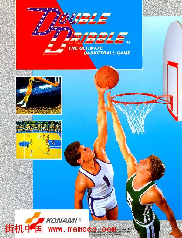 两次运球DoubleDribble街机游戏海报