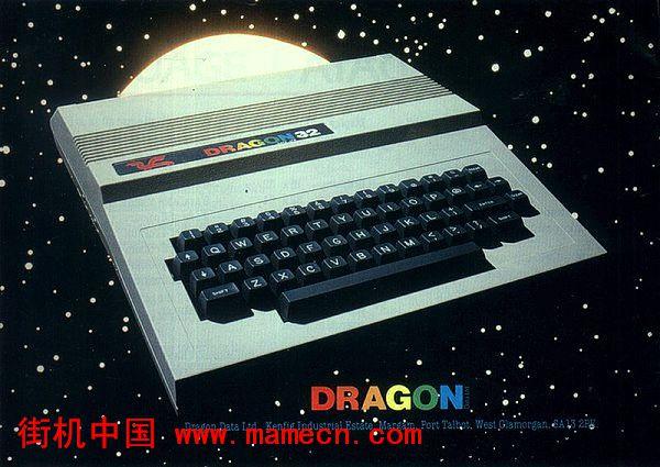 古董系统dragon32街机游戏海报