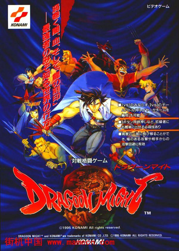 战斗英雄Dragoon Might街机游戏海报