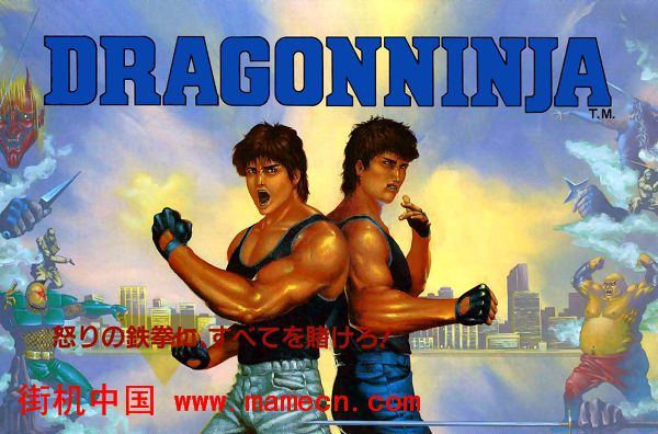 龙行忍者日版Dragonninja (Japan)街机游戏海报