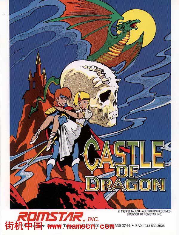 魔城龙魂Dragon Unit / Castle of Dragon街机游戏海报
