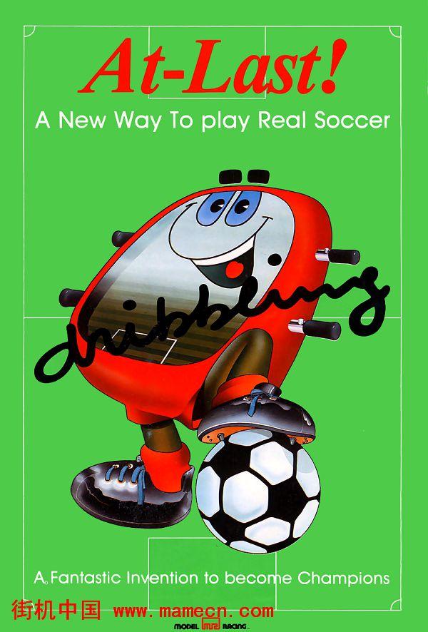 绿茵足球Dribbling街机游戏海报