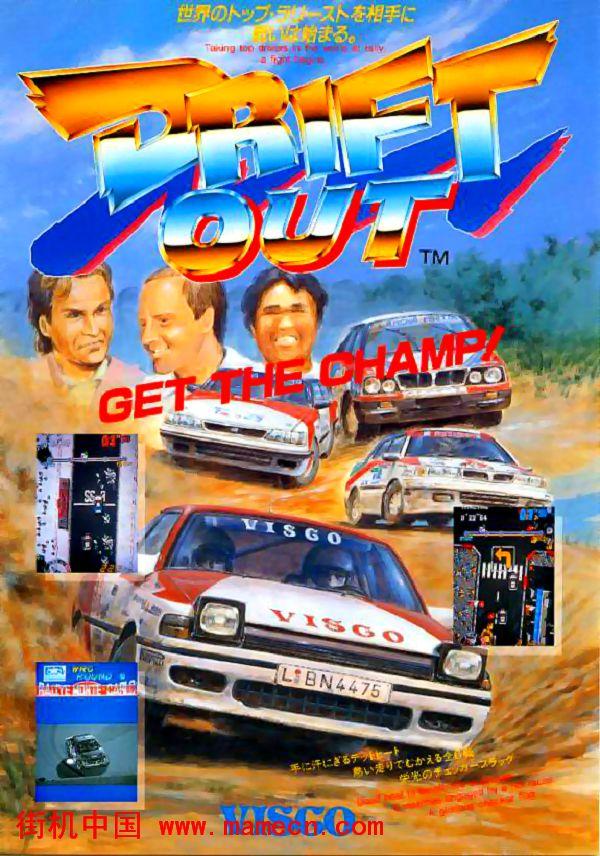 越野赛车日版Drift Out(Japan)街机游戏海报