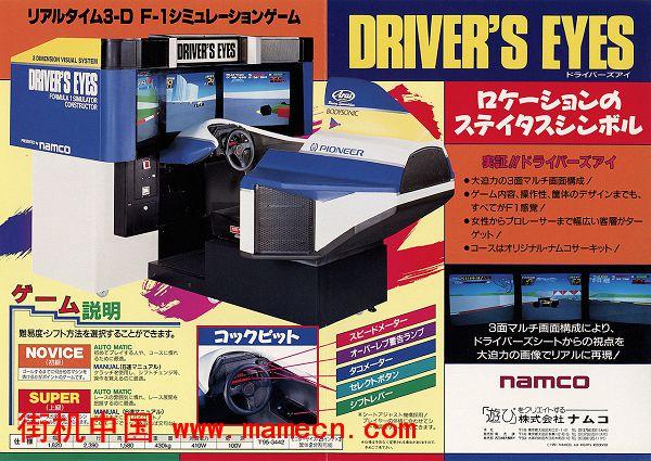 司机之眼Driver's Eyes街机游戏海报