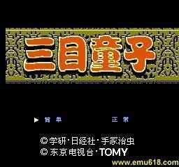 【FC】《三目童子》中文版-自带模拟器