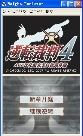 逆转裁判4完全中文版-带NDS完美模拟器
