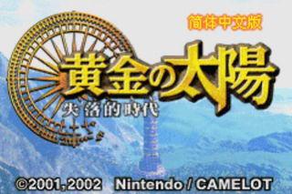 【GBA】黃金太陽2中文版帶模擬器