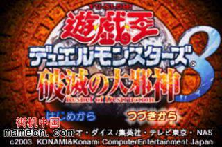 【GBA】游戲王8破滅之大邪神中文版帶模擬器