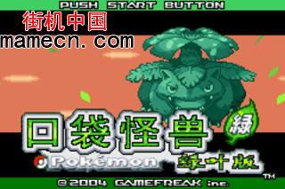 【GBA】口袋妖怪綠葉中文版帶模擬器
