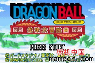 【GBA】龙珠大冒险中文版带模拟器