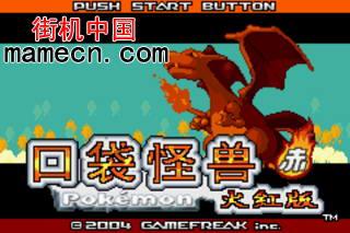 【GBA】口袋妖怪火红中文版带模拟器
