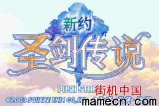 【GBA】新约圣剑传说中文版带模拟器