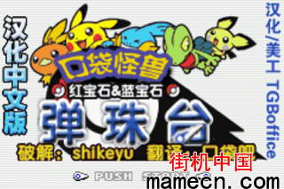【GBA】口袋妖怪弹珠台中文版带模拟器