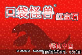 【GBA】口袋妖怪红宝石中文版中文版带模拟器