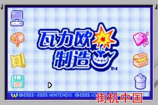 【GBA】瓦力欧制造中文版带模拟器