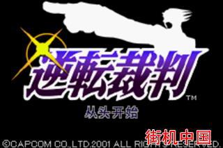 【GBA】逆转裁判1中文版带模拟器