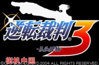【GBA】逆转裁判3中文版带模拟器