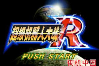 【GBA】超级机器人大战R中文版+模拟器