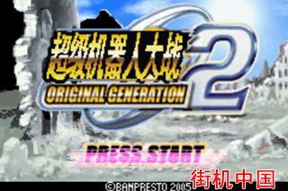 【GBA】超级机器人大战OG2中文版带模拟器