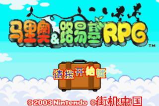 【GBA】马里奥和路易基RPG中文版+模拟器