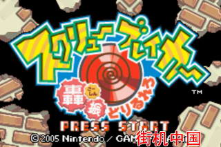 【GBA】螺旋破坏者轰振钻子中文版带模拟器