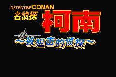 【GBA】名侦探柯南中文版带模拟器