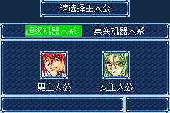 【GBA】超级机器人大战A中文版带模拟器