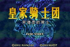 【GBA】皇家骑士团中文版带模拟器