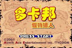 【GBA】多卡邦怪物猎人中文版带模拟器