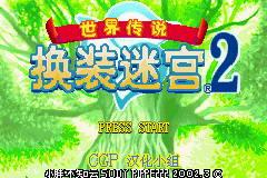 【GBA】世界传说-换装迷宫2中文版带模拟器