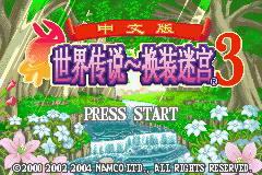 【GBA】世界传说-换装迷宫3中文版带模拟器