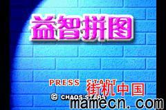【GBA】益智拼图中文版带模拟器
