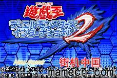 【GBA】游戏王2中文版带模拟器